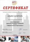 Семинар сертификат