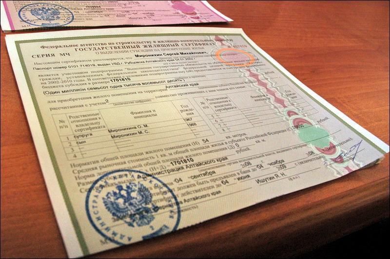 Кто из военнослужащих имеет право на получение жилищного сертификата акарицидные препараты сертификация